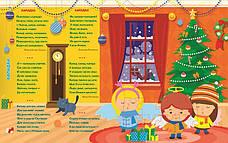 Зимові свята книга-пазл, фото 3