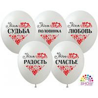 """Шарик латексный  """"Моя судьба"""", 30 см"""