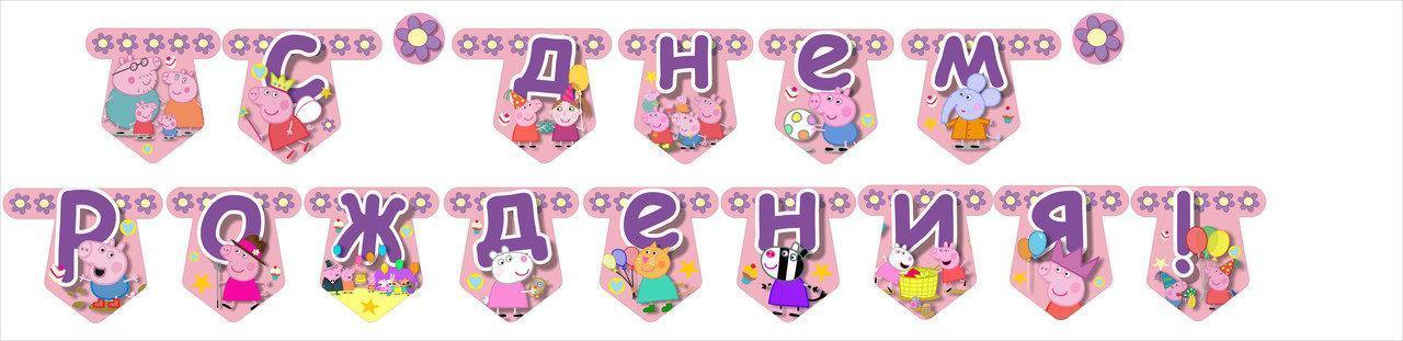 Гирлянда Свинка Пеппа из букв С днем рождения  2м 25 см