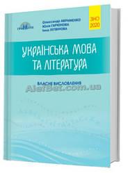 ЗНО 2020 / Українська мова та література. Власні висловлення / Авраменко / Грамота