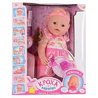 """Пупс кукла Baby Born """"Кроха"""" 8020-460S"""