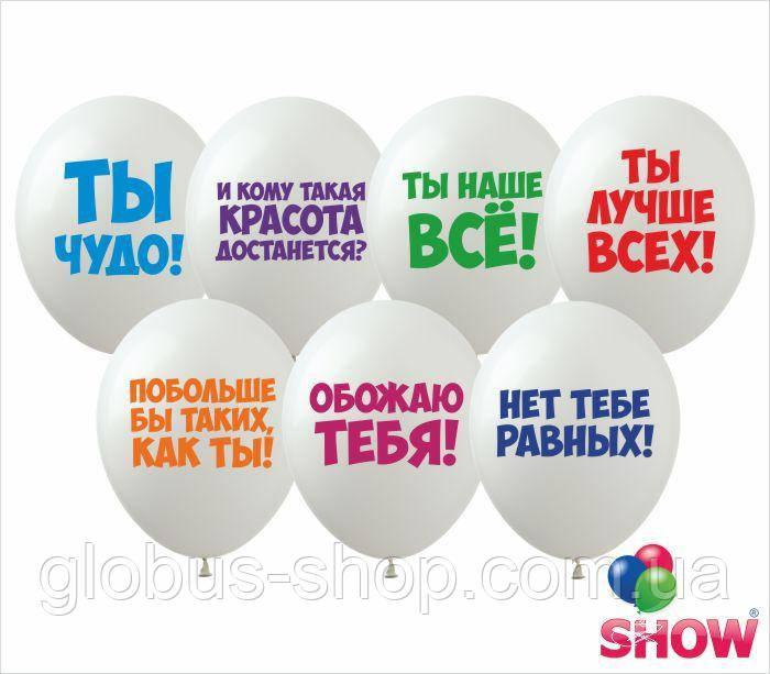 """Шарик латексный  """"Хвалебные"""", 30 см"""