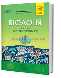 ЗНО 2020 / Біологія. Посібник для підготовки / Яценко / Грамота