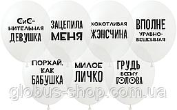 """Шарик латексный  """"Для жэнсчин"""", 30 см"""