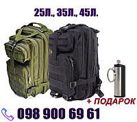 Тактический штурмовой военный рюкзак на 25л., 35л., 45л. (Черный)