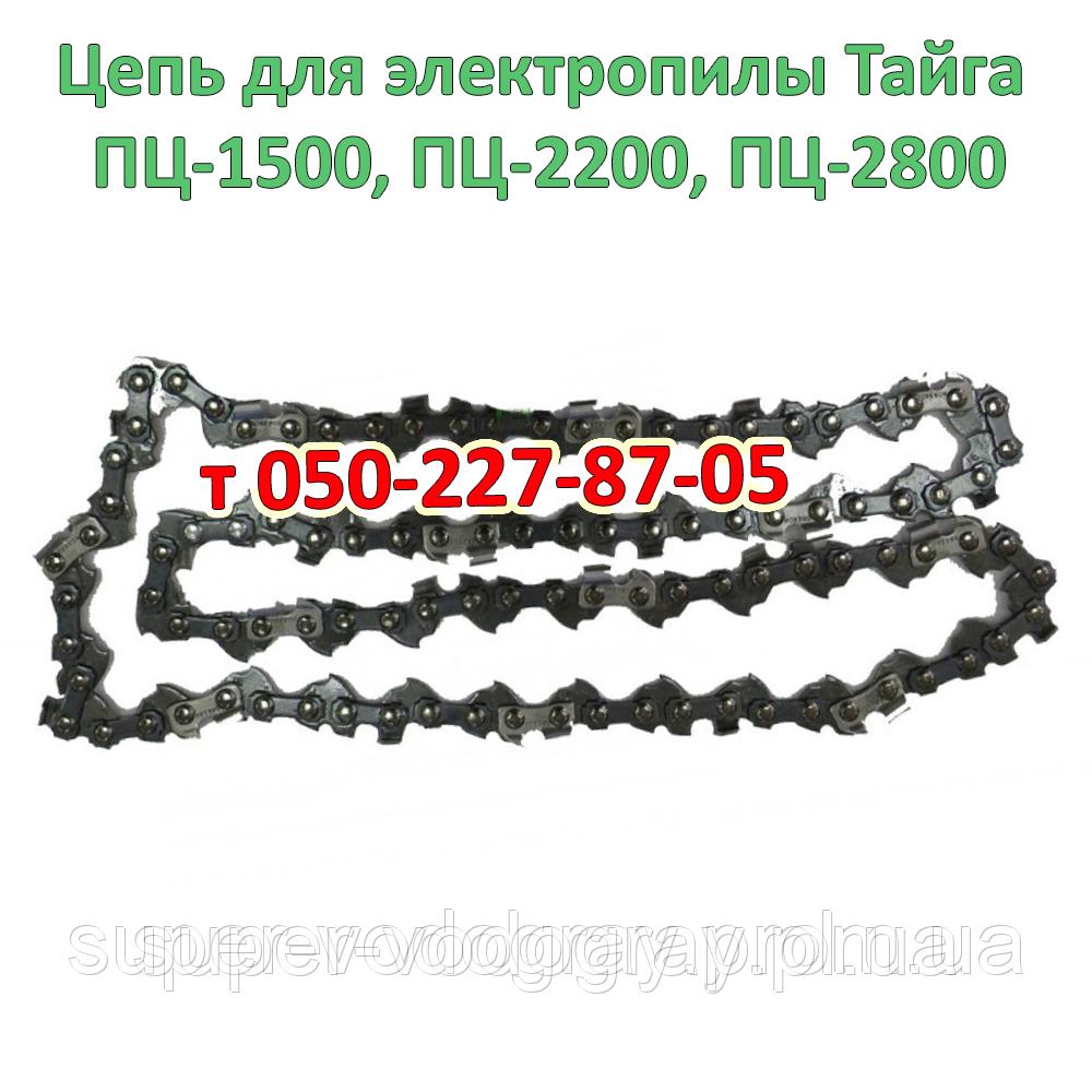 Цепь для электропилы Тайга ПЦ-1500, ПЦ-2200, ПЦ-2800
