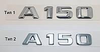 Эмблема надпись багажника Mercedes A150