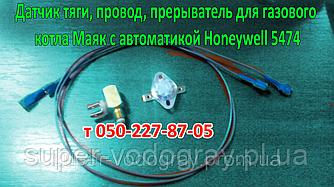 Прерыватель, датчик тяги, провод, для газового котла Маяк с автоматикой Honeywell 5474