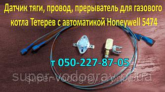 Прерыватель, датчик тяги, провод, для газового котла Тетерев с автоматикой Honeywell 5474