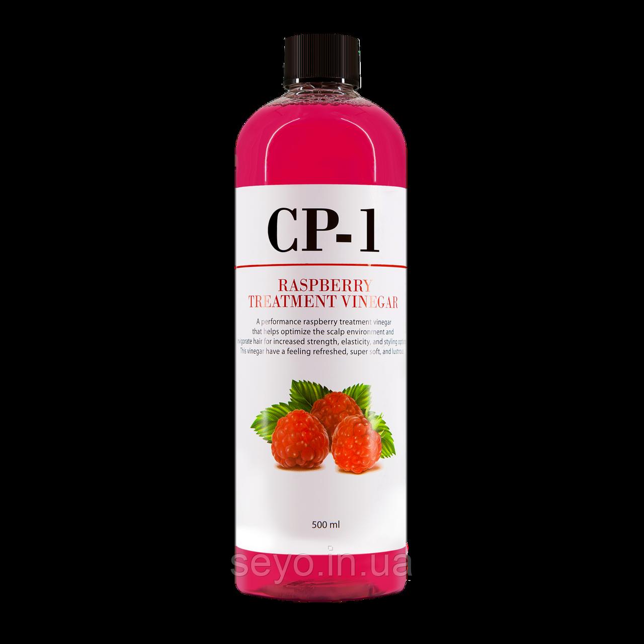 Кондиционер ополаскиватель на основе Малинового уксуса CP-1 Raspberry Treatment Vinegar, 500 мл