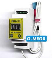 Измеритель-регулятор влажности ВРД-1Д двухпороговый