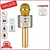 Караоке-микрофон WS 858 gold. Беспроводной (блютуз) золотой