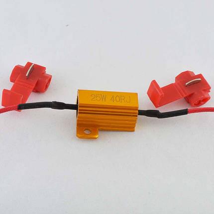 Нагрузочный резистор (обманка LED ламп) 25Вт., 40 Ом., фото 2