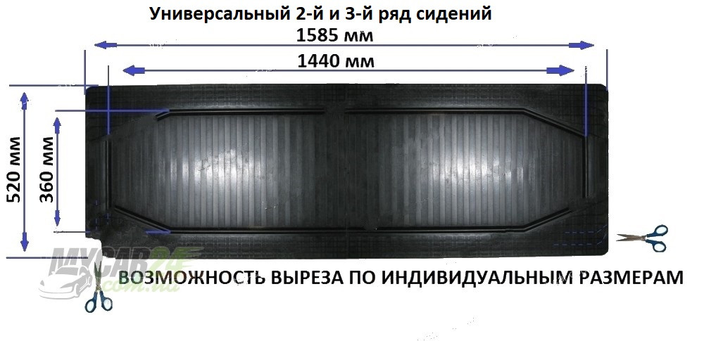 Резиновые коврики в салон Универсальные (1585 x 520) 2-й и 3-й ряд сидений ЗРТИ Харьков