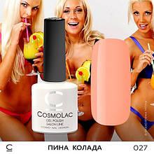 Гель-лак CosmoLac № 027