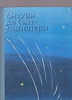 Антуан де Сент-Экзюпери Ночной полет. Планета людей.Военный летчик.Письмо заложнику.Маленький принц