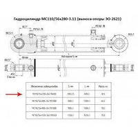 Гидроцилиндр МС110/56х280-3.11 (выноса опоры ЭО-2621) | Гидросила оригинал