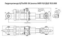 Гидроцилиндр Ц75х200-3К (жатка ЖВП-9) ЕДЦГ 052.000 межосевое расстояние L=630