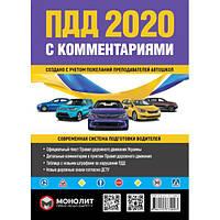 ПДД Украины с комментариями 2020 издательства Монолит