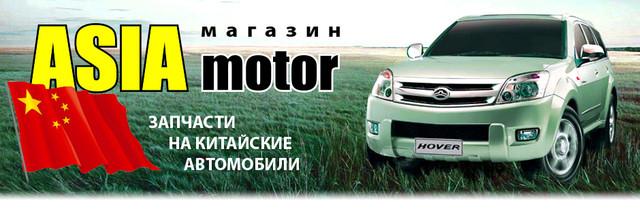 Asia-motor