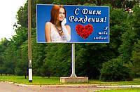 Поздравление на билборде киев