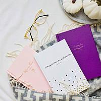 Счастливый дневник
