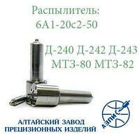 Распылитель дизельной форсунки АЗПИ 6А1-20с2-50 (тракторный МТЗ) Д-240, Д-243
