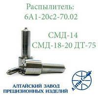 Распылитель дизельной форсунки АЗПИ 6А1-20с2-70.02 (тракторный СМД-14,-15,-17,-20)