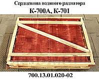 Сердцевина радиатора К-700 К-701 2-х рядная 700.13.01.020-2
