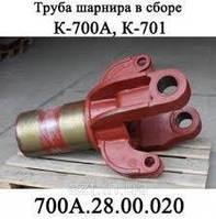 Труба шарнира в сборе К-700, К701, К-744 (700А.28.00.020), фото 1