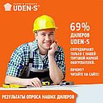 Почему дилеры и строители выбирают обогреватели UDEN-S?