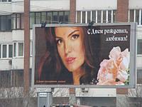 Поздравление с днем рождения на билборде