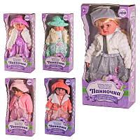 """Кукла мягкая """"Панночка"""" M 3863 UA в сером платье для девочки, на батарейках"""