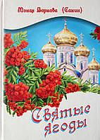 Святые ягоды. Монах Варнава (Санин).