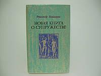 Нойберт Н. Новая книга о супружестве (б/у)., фото 1