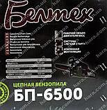 Бензопила Белтех БП-6500 (6,5 Квт, 65 кубиков), фото 6