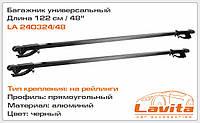 Багажник Lavita на рейлинги (сталь, прямоугольный профиль), 122 см (LAVITA)