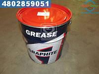 Смазка графитная Агринол ведро металлическое NEW (Ведро 3л/2,5кг)  4802859051