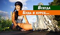 В Харькове пройдет День роликов