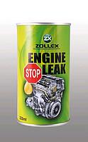 Герметик масляной системы Zollex 325ml (E-250Z) (ZOLLEX)