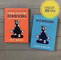Марк Мэнсон Тонкое искусство пофигизма.  ...способ жить счастливо + Все хреново. Книга о надежде