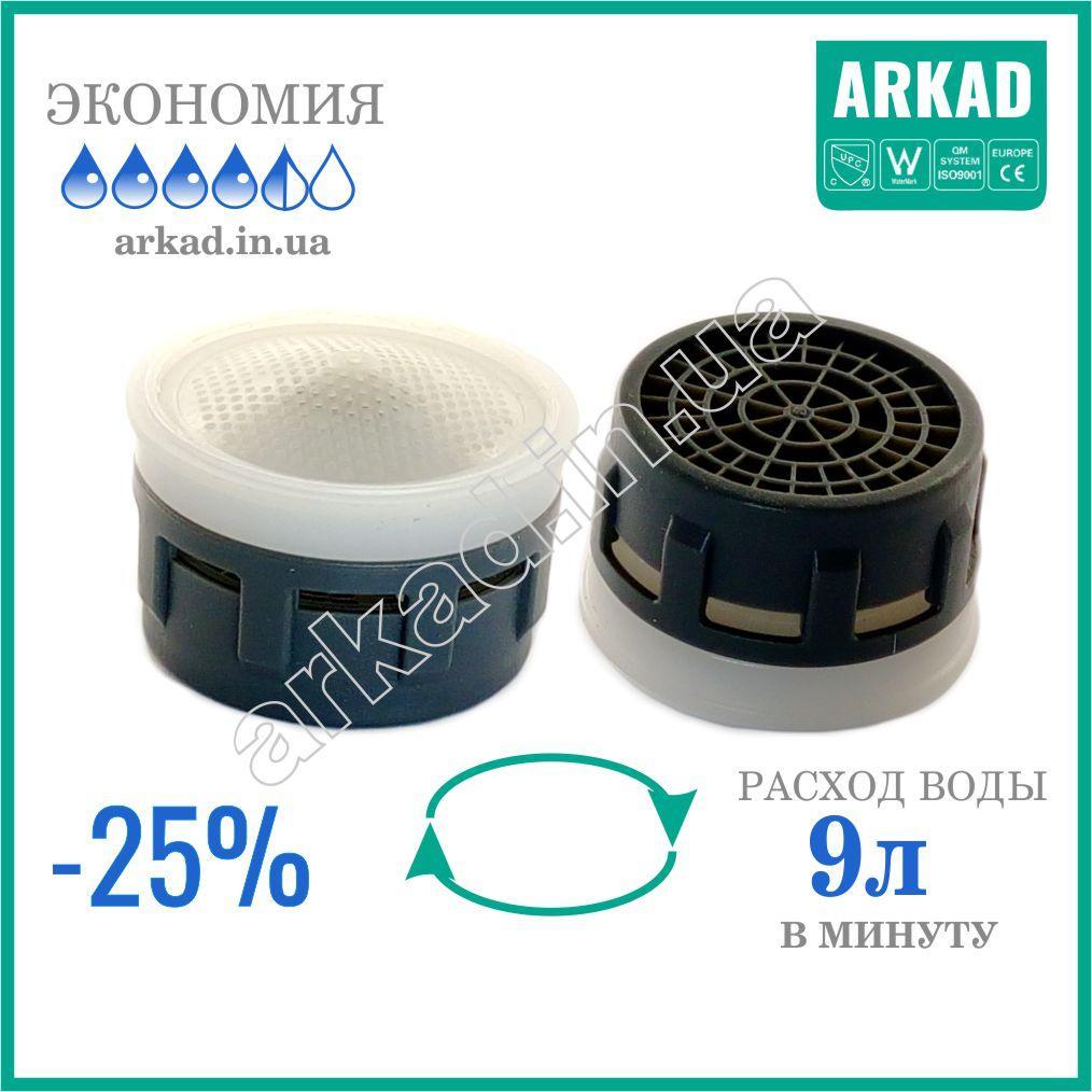 Аэратор на кран для экономии воды (стабилизатор расхода воды А9Z) - 9 Л/мин