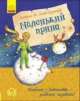 """Книга """"Маленький принц"""" (укр.) Ч179029У"""