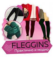 Fleggins (Флеггинсы) - корректирующие флегинсы с эффектом push up, фото 1