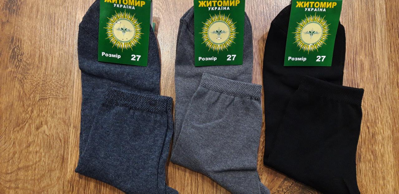 Шкарпетки чоловічі, демісезонні,бавовняні Житомир асорті