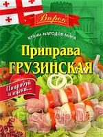 """Грузинская приправа 30г """"Впрок"""" (60)"""