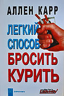 Аллен Карр Легкий способ бросить курить
