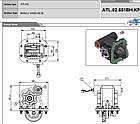 Коробка отбора мощности ATL.02.651BH Kozmaksan, фото 2