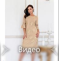 Женственное, нарядное и привлекательное платье №745-1-бежевый