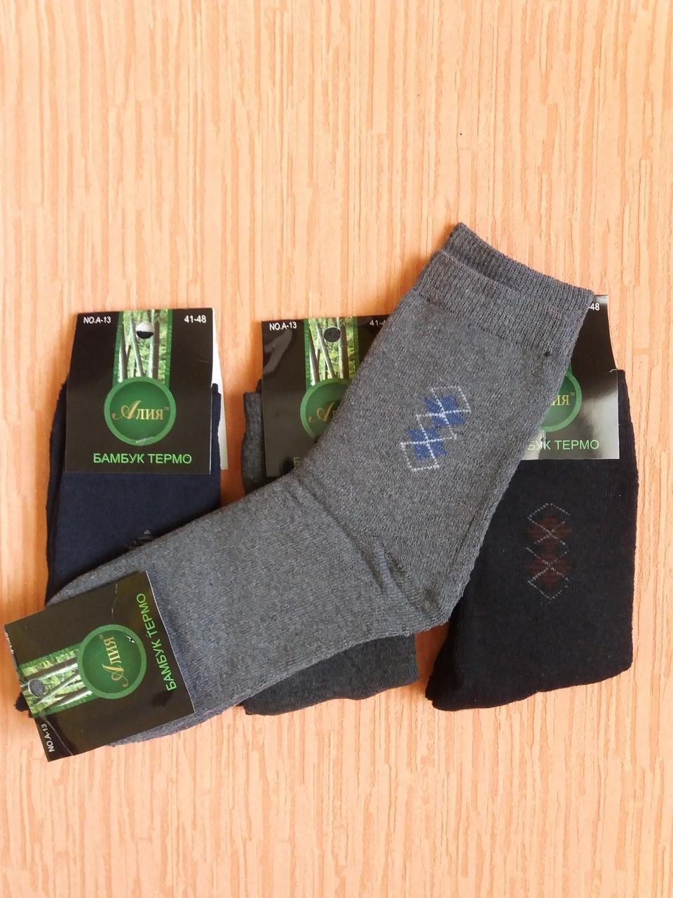 Носки мужские теплые махровые хлопок+бамбук+стрейч р.41-44 От 6 пар по 11грн